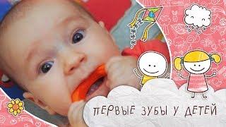 видео Когда начинают резаться зубки у младенцев
