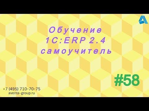 1C:ERP 2.4. Урок 58. Удаление ненужного документа. За 5 минут.