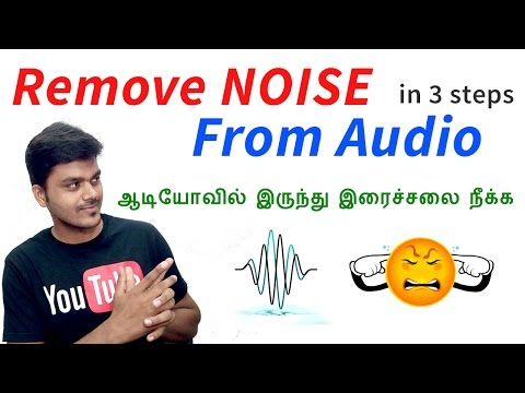 Remove Noise From Audio in 3 easy steps - ஆடியோவில் இருந்து இரைச்சலை நீக்க | Tamil Tech