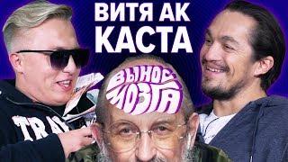 Download ВЫНОС МОЗГА: Витя АК vs Хамиль Mp3 and Videos
