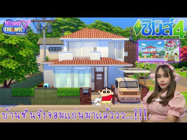บ้านชินจังจอมเเก่น - The Sims 4
