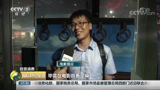 [国际财经报道]投资消费 《千与千寻》:18年前老片内地首映 票房超预期| CCTV财经