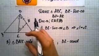 Номер 191 Геометрия 7 9 класс Атанасян