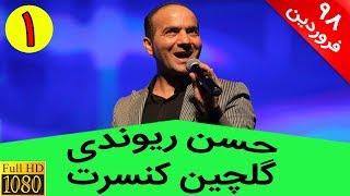 Hasan Reyvandi HD  New Selection 1   حسن ریوندی  گلچین فروردین 98