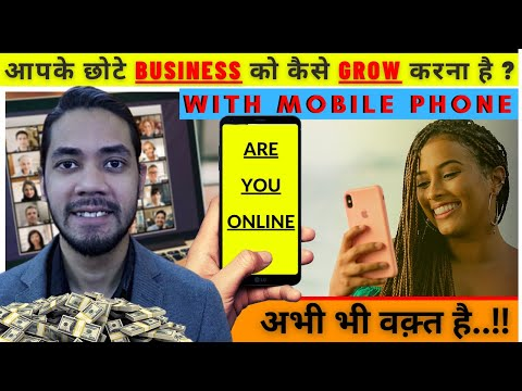 small-business-ideas-hindi-|-how-to-[-grow-]-your-small-business-with-mobile-applications-technology