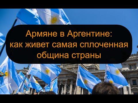 Армянская община Аргентины: пример единства и патриотизма