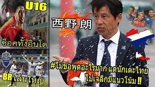 #NEWS ร้อน ONE นี้ !! อ.นิชิโนะ 西野 朗 เผย ญี่ปุ่นสน นักเตะไทย เป็นพิเศษ,ดาวรุ่ง อาเซียน สิ้นแล้ว