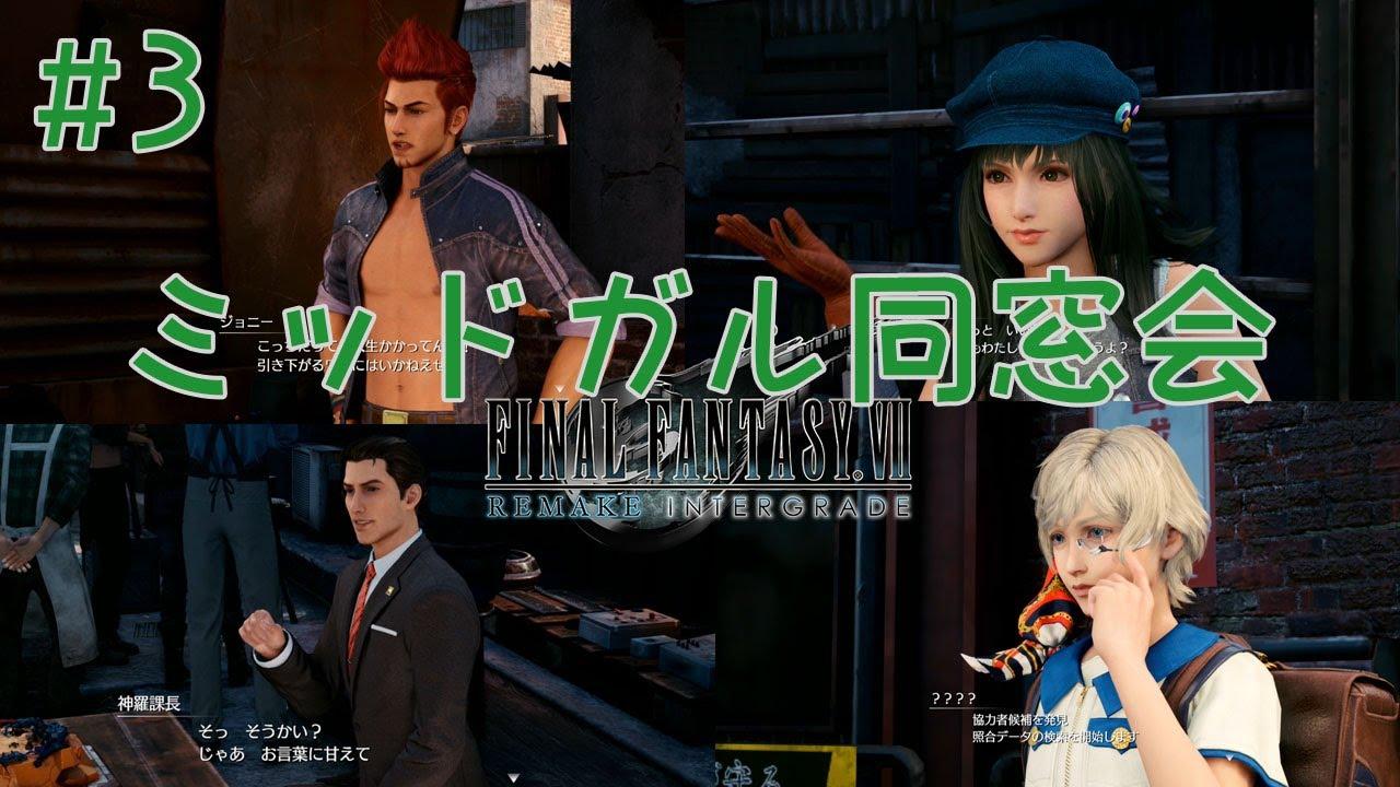 【ファイナルファンタジーVII リメイク 】#3 ユフィ見参!ファイナルファンタジーVII リメイク インターミッション!