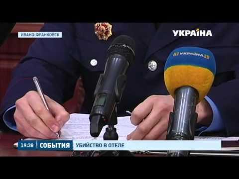В отеле Ивано-Франковска застрелили москвичку
