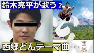【毎週新動画UP!】 西郷どんメインテーマを、鈴木亮平さんに似ている...
