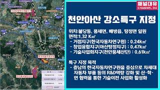 #13 천안아산 강소특구지정, 국제컨벤션센터 2023년…
