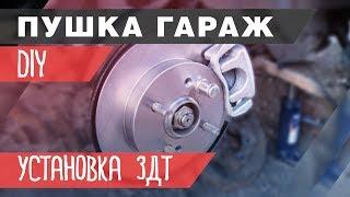DIY | Установка задних дисковых тормозов на Ваз 2105