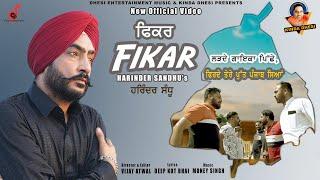 New Punjabi Song 2021 ( Fikar ) Harinder Sandhu    New  Punjabi Sad Song 2021     New Song  Released