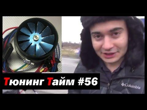 видео: Тюнинг Тайм #56: Тестируем электрический наддув! - [© Жорик Ревазов 2014]