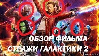 СТРАЖИ ГАЛАКТИКИ 2 -ОБЗОР ФИЛЬМА триумф Марвел обзор фильма Guardians of the Galaxy Vol. 2 2017