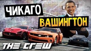 The Crew - В гости к Обаме (Из Чикаго в Вашингтон)!