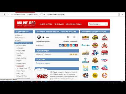 СТВ-Радио (Якутск 105,7 FM) слушать онлайн бесплатно
