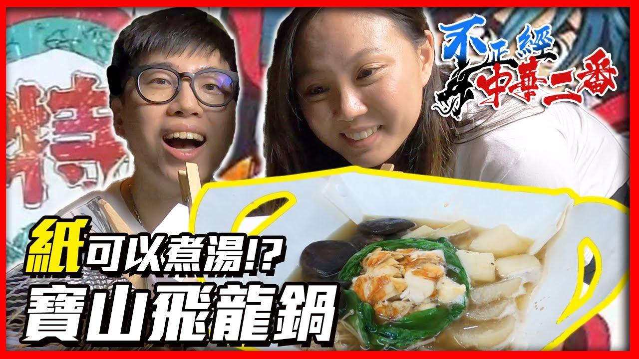【2020】不正經中華二番料理--ParT.12用各種紙煮火鍋?!《寶山飛龍鍋》