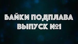 Байки Подплава. Выпуск №1