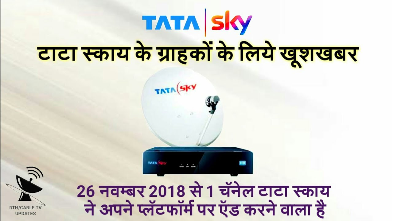 Good News : Tata Sky Adding 1 Malayalam Channel w e f  26 November 2018