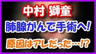 【病気】中村獅童、肺腺がんで手術へ!! 原因はあれか・・・ 歌舞伎俳...