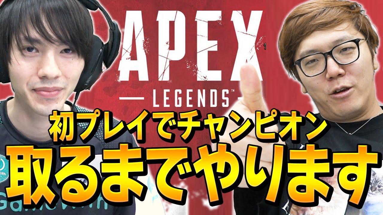 ヒカキンさんと「エーペックス初心者のフォートナイトプロ」が優勝するまで終われてんした結果...【エーペックスレジェンズ/APEX LEGENDS】