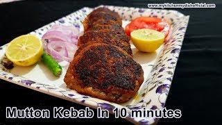 Mutton Kebab In 10 Minutes | Fatafat Mutton Kabab Recipe | My Kitchen My Dish