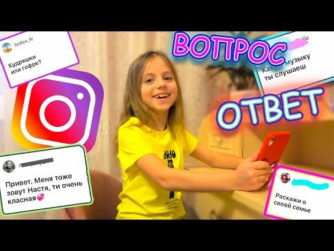 Настя раскрывает секреты ВОПРОС-ОТВЕТ с подписчиками My Little Nastya