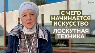 Интервью с Натальей Анатальевной Талавирой. Техника лоскутного шитья. Лоскутный эфир 185 16+
