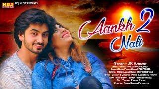 Aankh 2 Nali UK Haryanvi   Sonika Singh, Rinku Farmana   Latest Haryanvi Songs Haryanavi 2018   NDJ