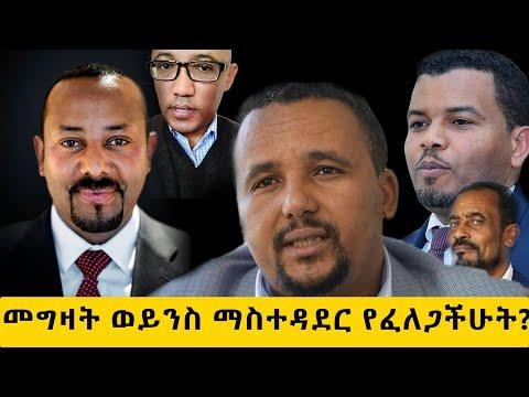 Ethiopia | PP | OLF | OFC | መግዛት ወይንስ ማስተዳደር የፈለጋችሁት?