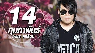 กุมภาฯ - เพชร สหรัตน์ 【AUDIO HD】