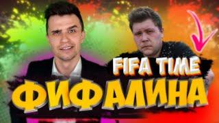КТО САМЫЙ УМНЫЙ ФИФЕР   FIFA TIME   Я СЕБЯ ЗНАЮ   ЧТО БЫЛО ДАЛЬШЕ   ФИФАЛИНА 1 ВЫПУСК   КЛОКОТАМУС