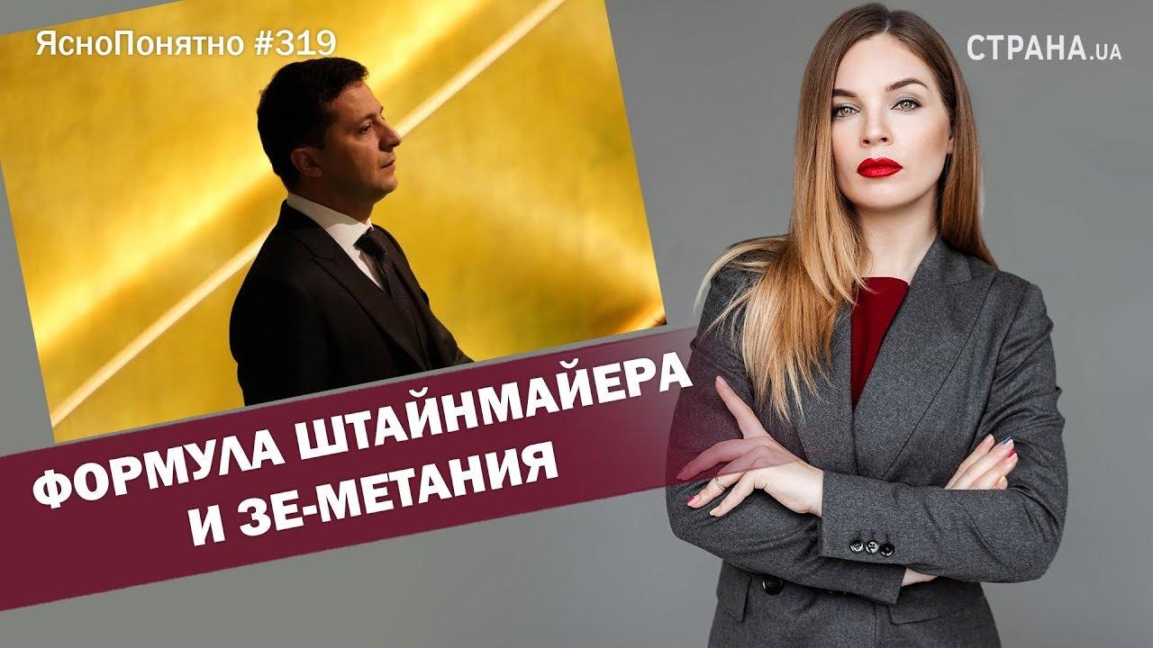 «Зеля #йло»: К чему приведут акции националистов