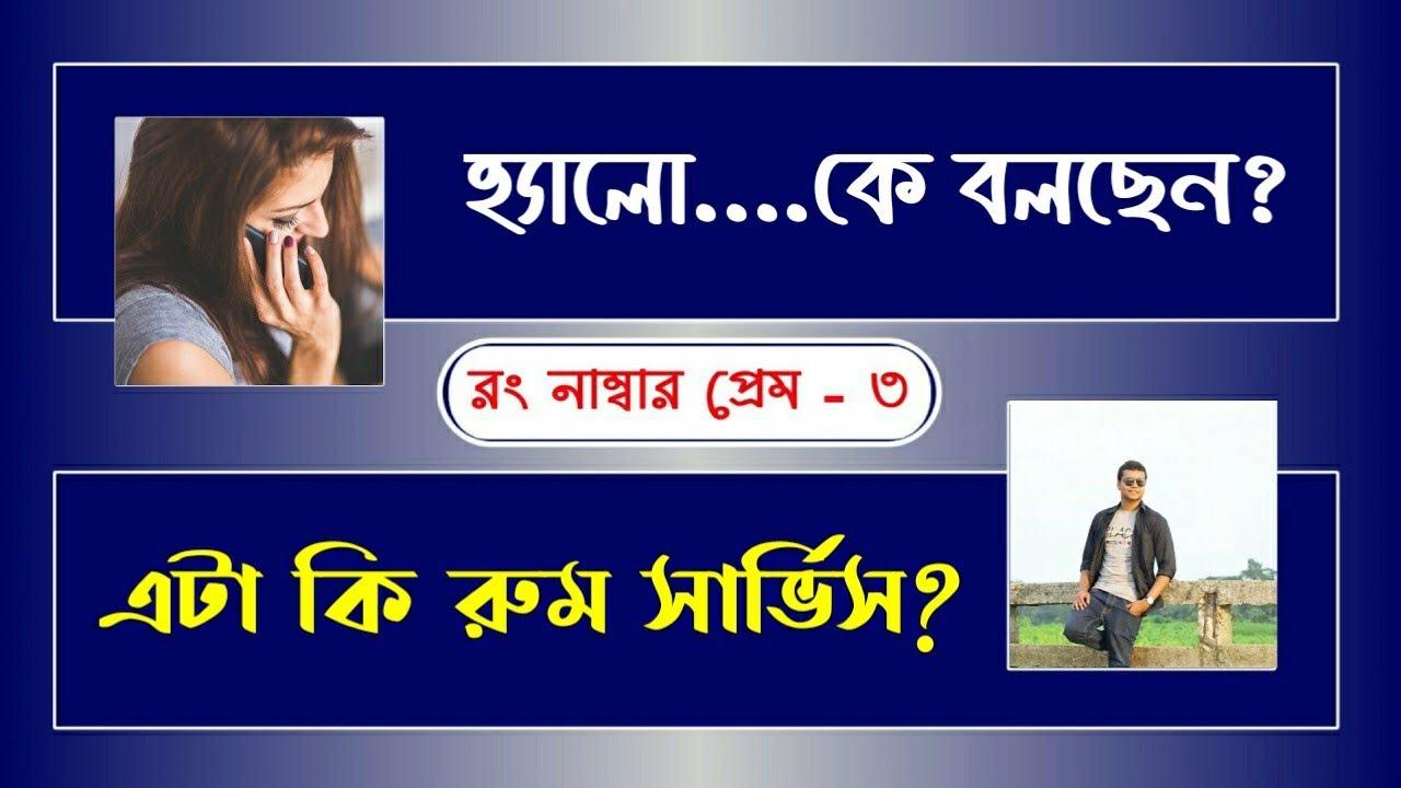 রং নাম্বার প্রেম - (Wrong Number Prem) || 3 || Romantic Duet Voice Shayeri | Abegi Onuvuti