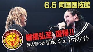 試合の模様は新日本プロレスワールドで!! 今すぐ入会! ▷   https://goo....