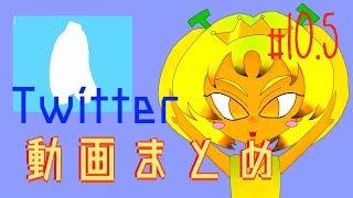 【バナナ10.5本目】ツイッターにあげた動画まとめ【バーチャルYoutuber】