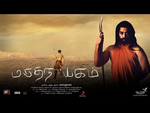maruthanayagam trailer hd