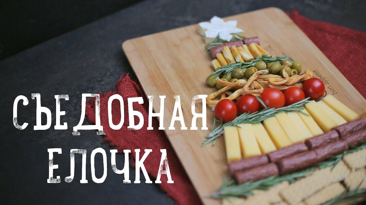 Мясная и сырная нарезки [Рецепты Bon Appetit]