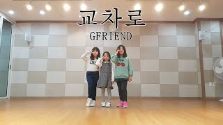 여자친구 GFRIEND - 교차로 (Crossroads) / 댄스커버 (K-POP DANCE COVER)
