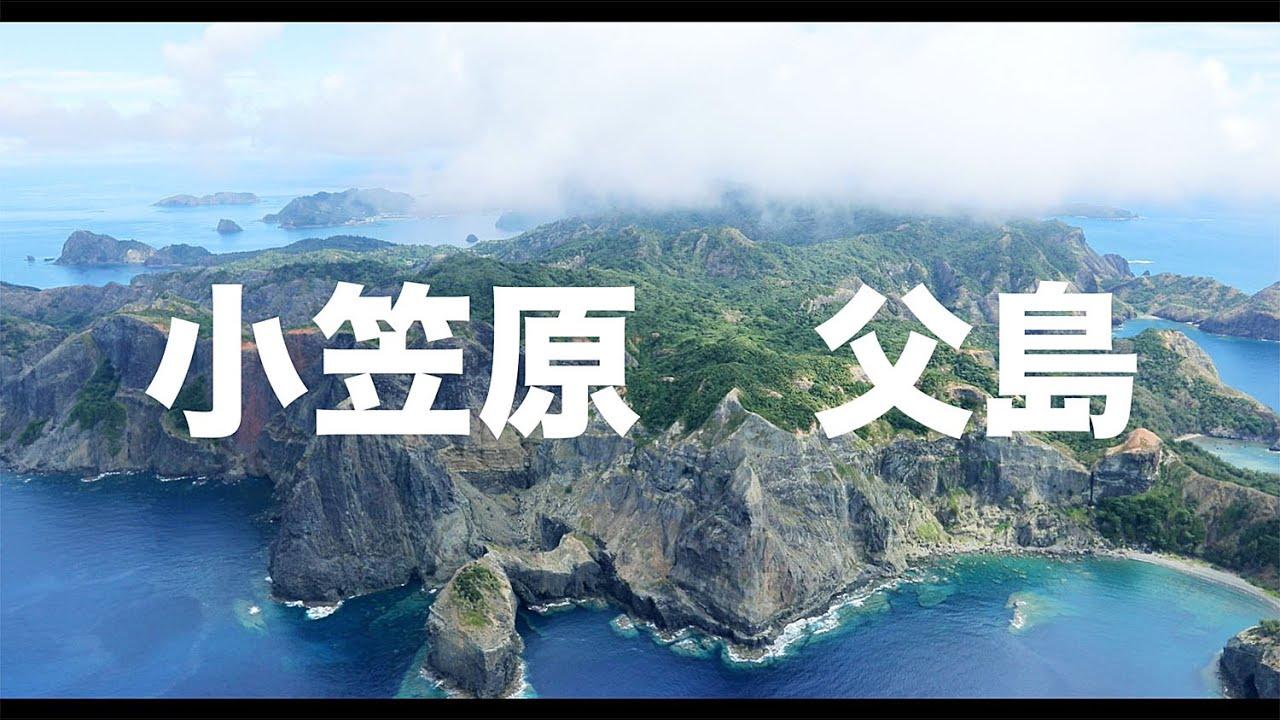 【空の旅#69】「なんじゃこりゃ小笠原...!(絶句)」空撮・多胡光純 小笠原_Ogasawara aerial