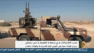تجدد الاشتباكات بين قوات حفتر ومجلس شورى بنغازي