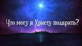 День Рождения Христа: что подарить?