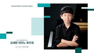 [금호영재콘서트] J.S.Bach Prelude and Fugue for Keyboard No.9, BWV854 / 김세현