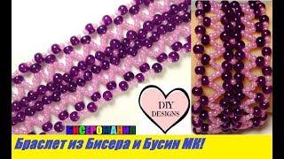 Широкий Браслет из Бисера и Бусин Мастер Класс для Начинающих /Bracelet made of Beads Master Class!