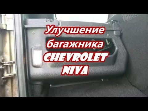 видео: Улучшение багажника chevrolet niva