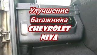 Улучшение багажника Chevrolet NIVA