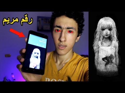 اتصلت على رقم مريم بالليل و ردت عليا !!! (قالت لي معلومات خطيرة !!)
