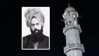 Yaaro Masihe Waqt Ke - Nazam - Hazrat Musleh Moud (r) - Dr. Shakeel Ahmad Shahid - Islam Ahmadiyyat
