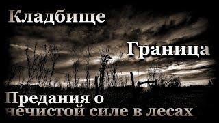 Истории на ночь (3в1): 1.Клад6ище... 2.Граница, 3.Предания о нечистой силе в лесах